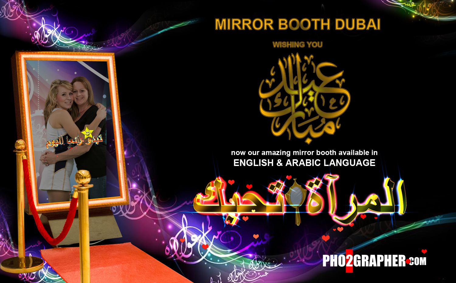 mirror booth dubai eid